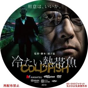 coldfish_DVD.jpg