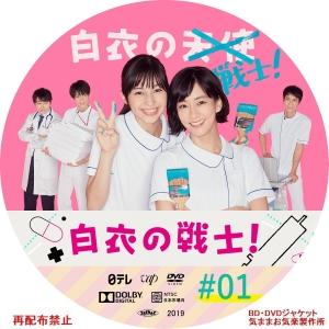 hakui_no_sensi_DVD01.jpg