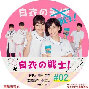 hakui_no_sensi_DVD02.jpg