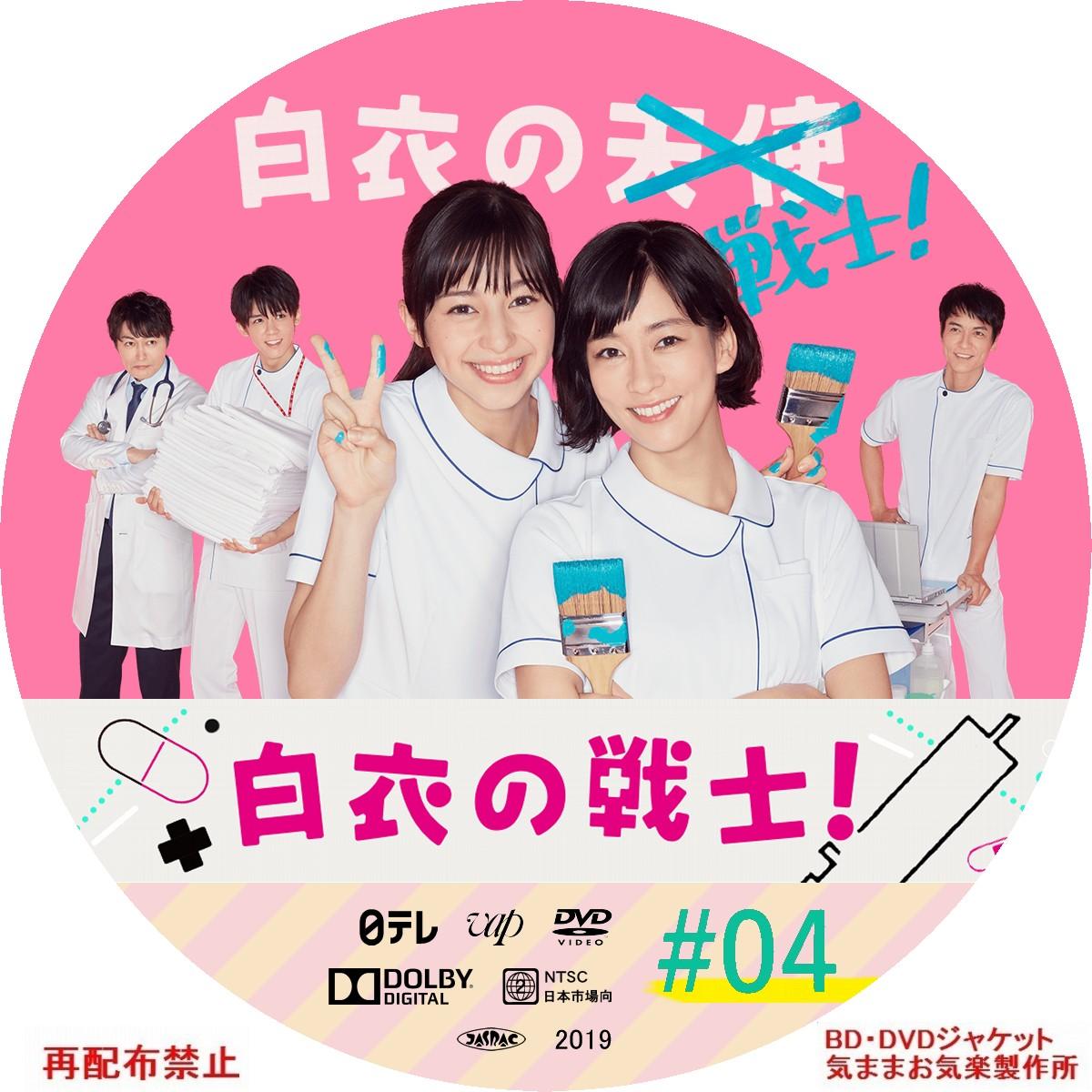 hakui_no_sensi_DVD04.jpg