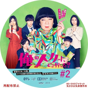 ore_suka_DVD02.jpg