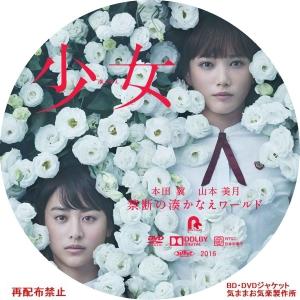 shoujo_DVD_ar.jpg