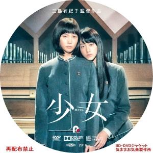 shoujo_DVD_b.jpg