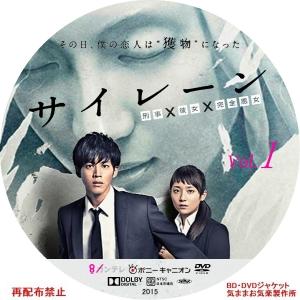 siren_DVD_01.jpg