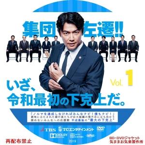 syuudan_sasen_DVD01.jpg