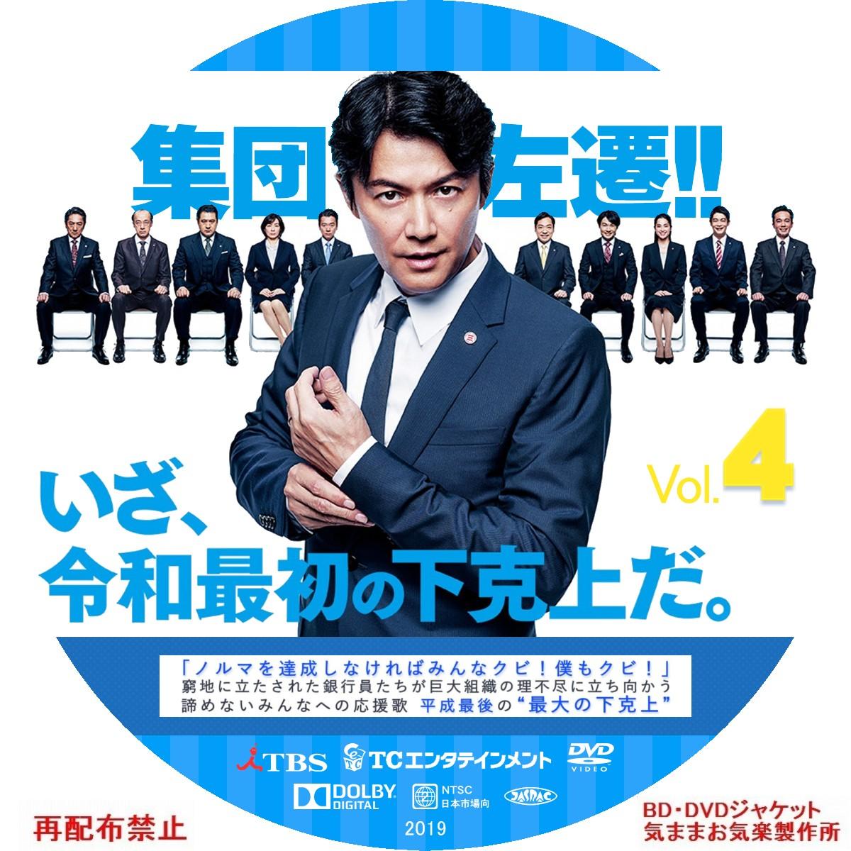 syuudan_sasen_DVD04.jpg