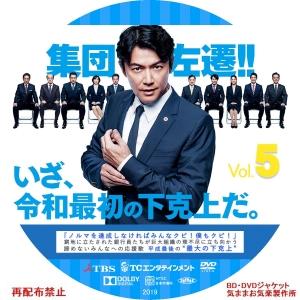 syuudan_sasen_DVD05.jpg