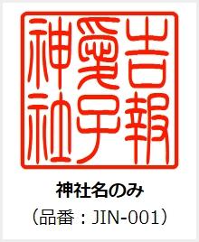 神社印 神社名のみ (品番:JIN-001)