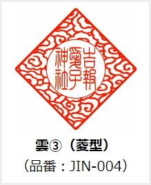神社印 雲③(菱型) (品番:JIN-004)