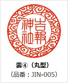 神社印 雲④(丸型) (品番:JIN-005)