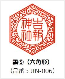 神社印 雲⑤(六角形) (品番:JIN-006)