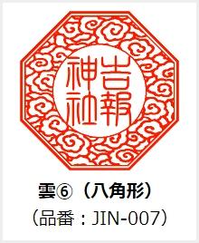 神社印 雲⑥(八角形) (品番:JIN-007)
