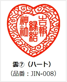 神社印 雲⑦(ハート) (品番:JIN-008)