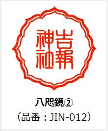神社印 八咫鏡② (品番:JIN-012)