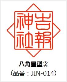 神社印 八角星型② (品番:JIN-014)