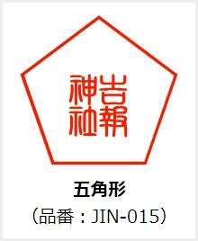 神社印 五角形 (品番:JIN-015)