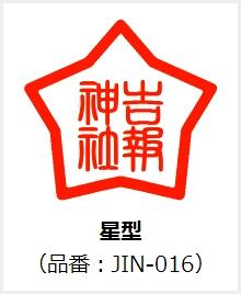 神社印 星型 (品番:JIN-016)