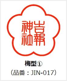 神社印 梅型① (品番:JIN-017)
