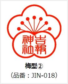 神社印 梅型② (品番:JIN-018)