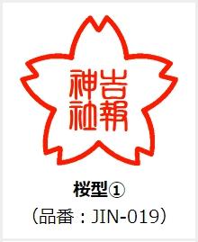 神社印 桜型① (品番:JIN-019)