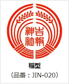 神社印 稲型 (品番:JIN-020)
