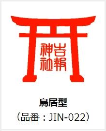 神社印 鳥居型 (品番:JIN-022)