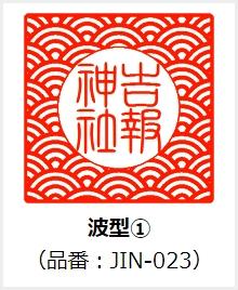 神社印波型① (品番:JIN-023)