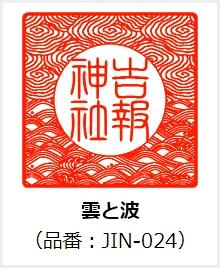 神社印 雲と波 (品番:JIN-024)