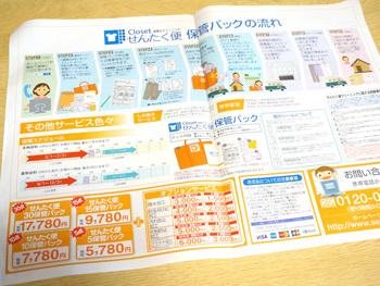 sentakubin21.jpg