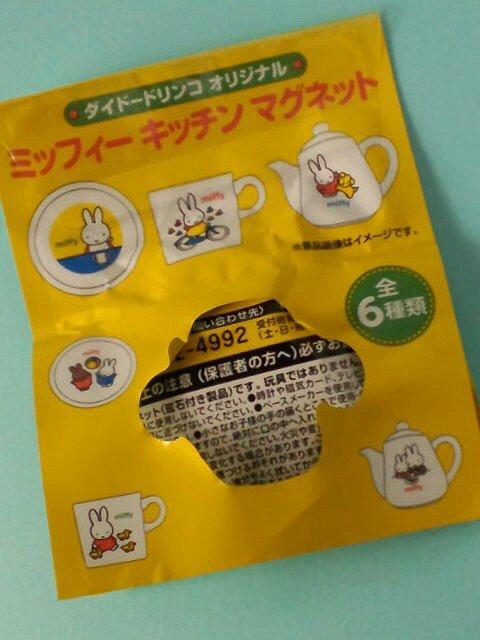 miffy_b.jpg