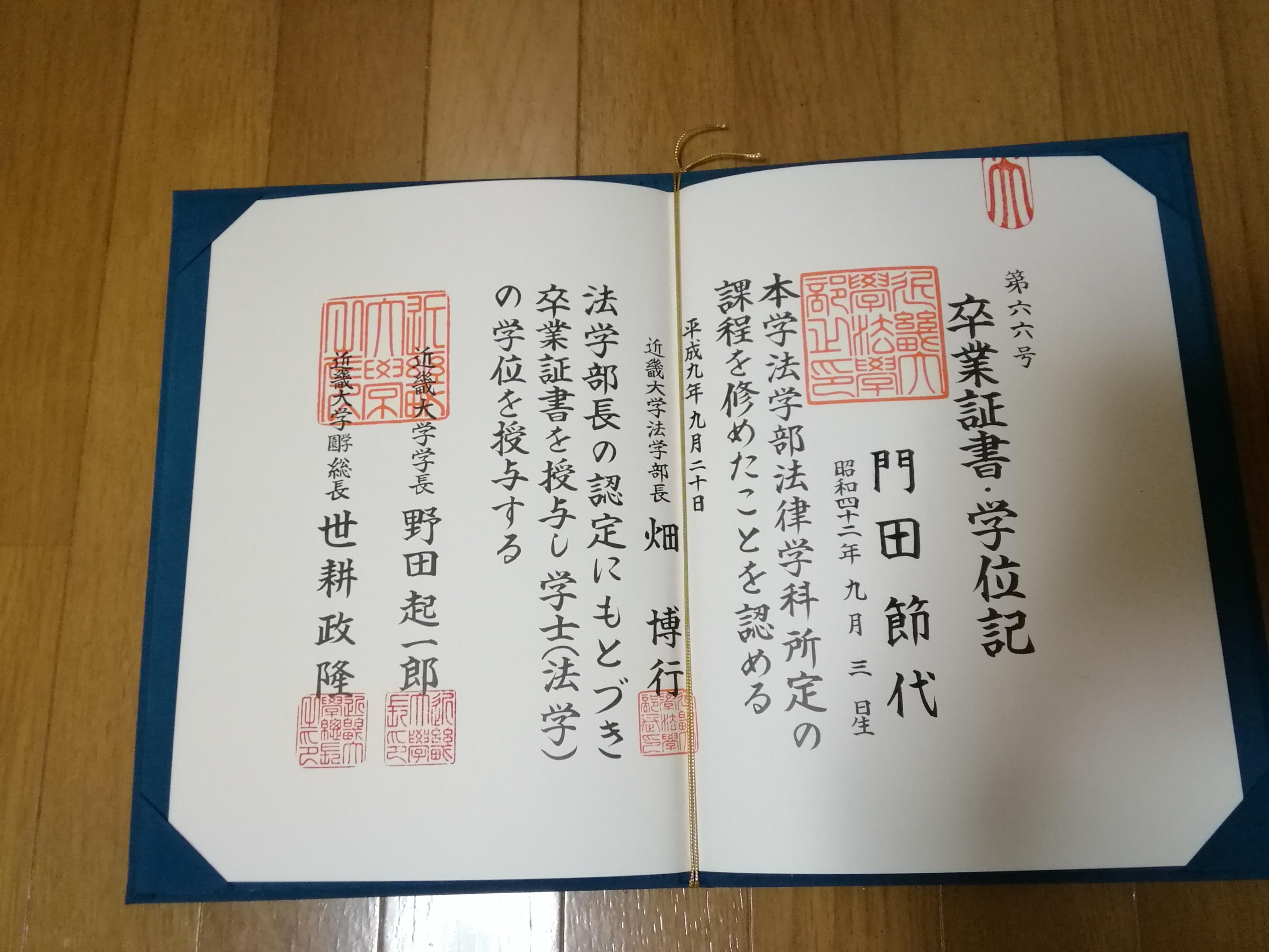 平成9年 近畿大学卒業