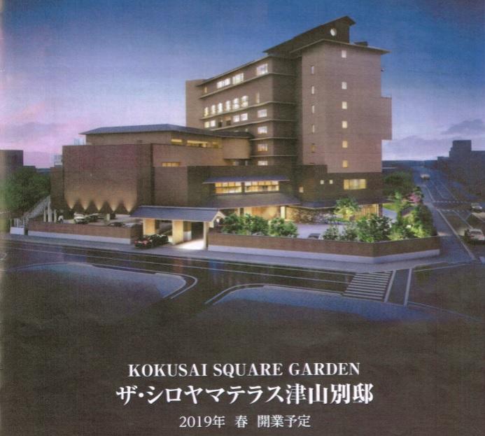kokusai square garden