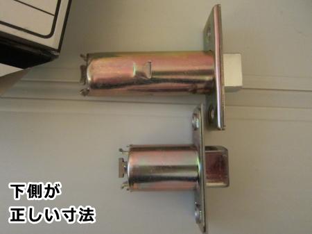 円筒錠 バックセット寸法