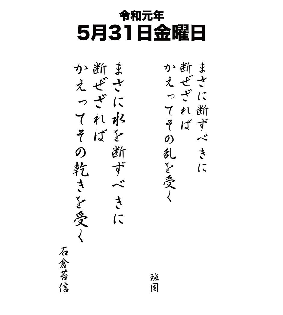令和元年5月31日