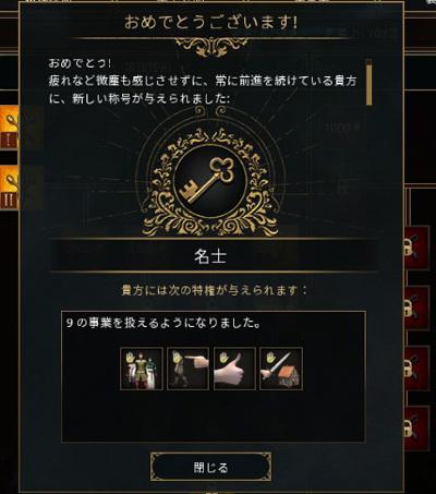 The Guild 3 とはいかなるゲームか?その101