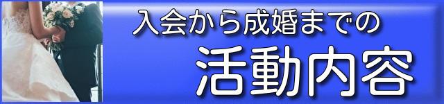 01【船橋】結婚相談所 ねむの木 『入会から成婚までの活動内容』の詳細を見る