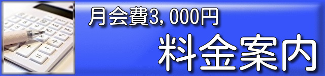 04【千葉】結婚相談所 ねむの木 『料金案内』の詳細を見る