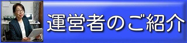 06【船橋】結婚相談所 ねむの木 『運営者のご紹介』の詳細を見る