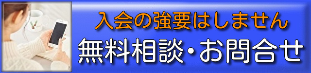 08【船橋】結婚相談所 ねむの木 『無料相談&お問合せ)』の詳細を見る