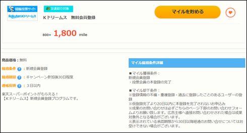 すぐたまKドリームス900円