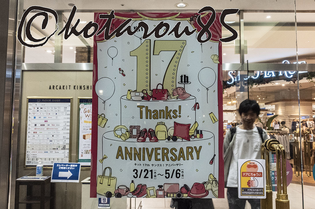 10連休最終日の錦糸町4 20190507