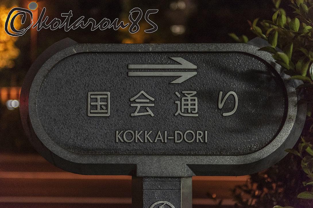 日曜深夜の霞ヶ関 20190513