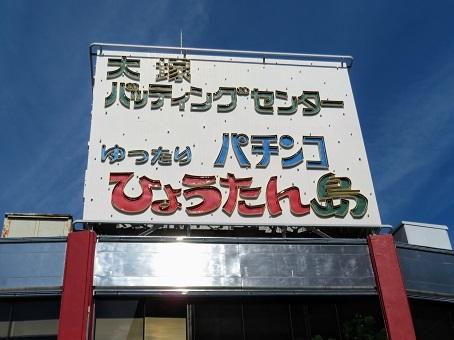 大塚駅周辺10