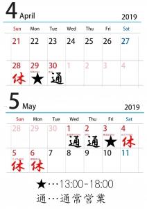 2019年 GW の営業日に関して