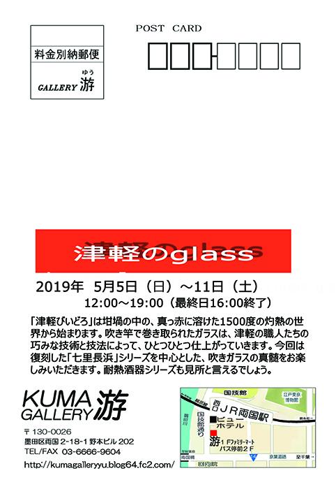 津軽の硝子切手面データ