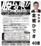 2019選挙公報