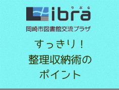 くらしの樹 岡崎市図書館交流プラザりぶら90分片づけ講座