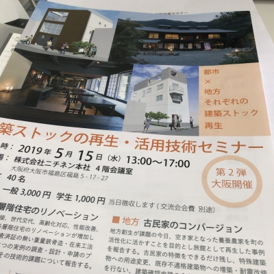 20190515建築再生セミナー-02