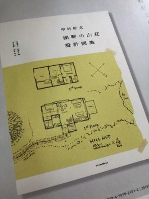20190420中村好文氏-新刊案内