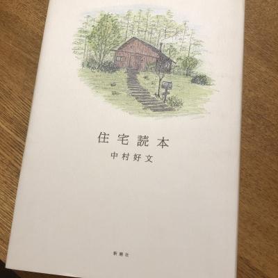 20190423-01中村好文氏
